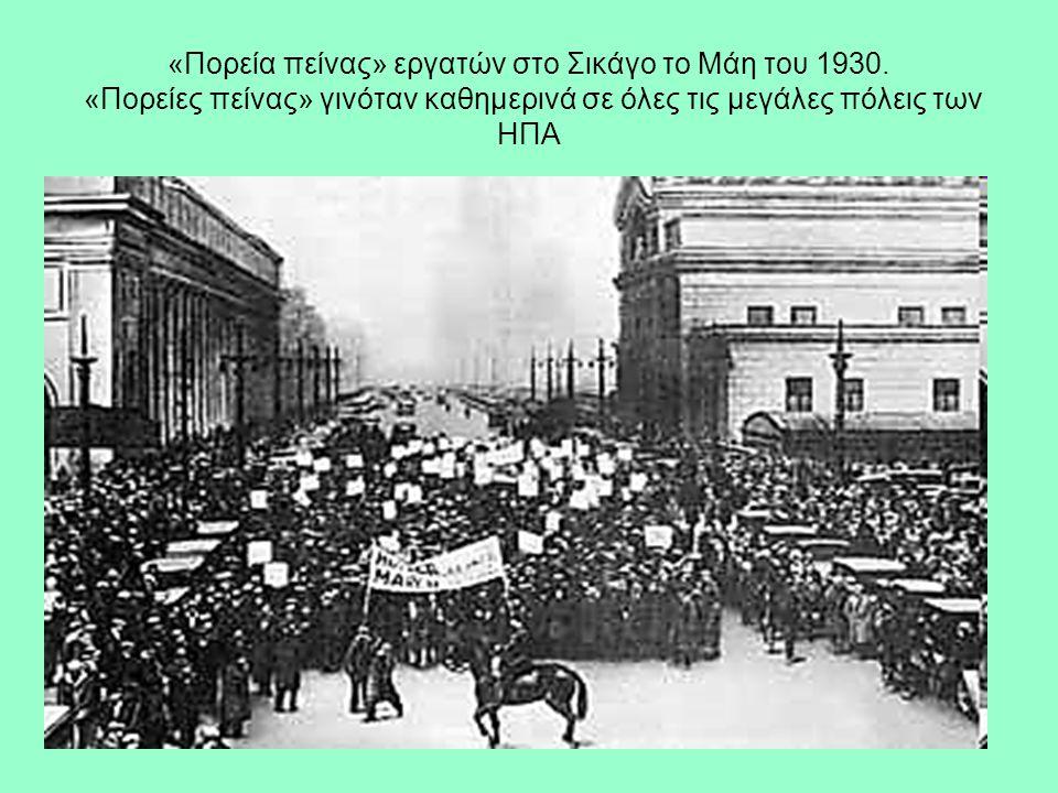 «Πορεία πείνας» εργατών στο Σικάγο το Μάη του 1930