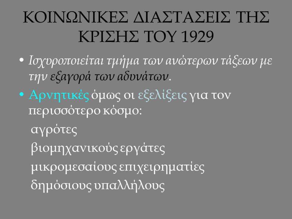 ΚΟΙΝΩΝΙΚΕΣ ΔΙΑΣΤΑΣΕΙΣ ΤΗΣ ΚΡΙΣΗΣ ΤΟΥ 1929