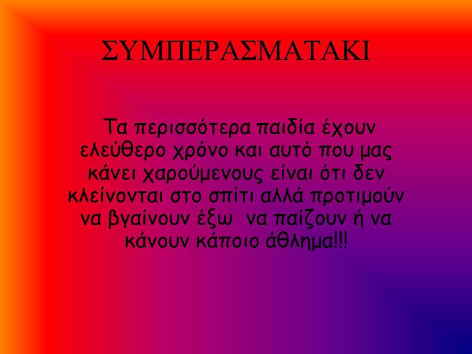 ΣΥΜΠΕΡΑΣΜΑΤΑΚΙ