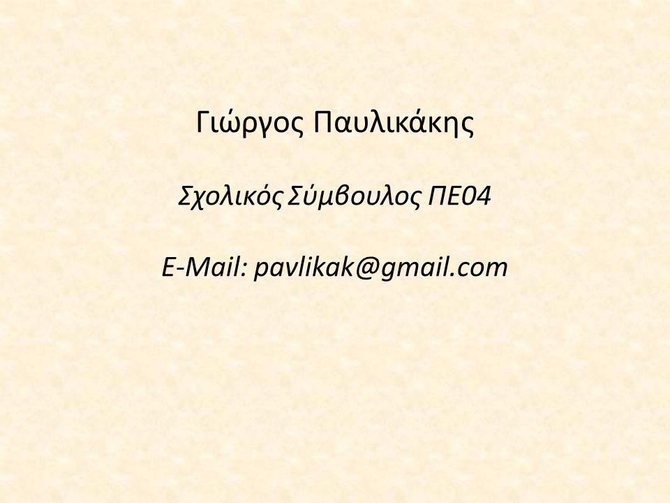 Γιώργος Παυλικάκης Σχολικός Σύμβουλος ΠΕ04 Ε-Mail: pavlikak@gmail.com