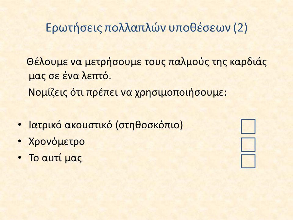 Ερωτήσεις πολλαπλών υποθέσεων (2)