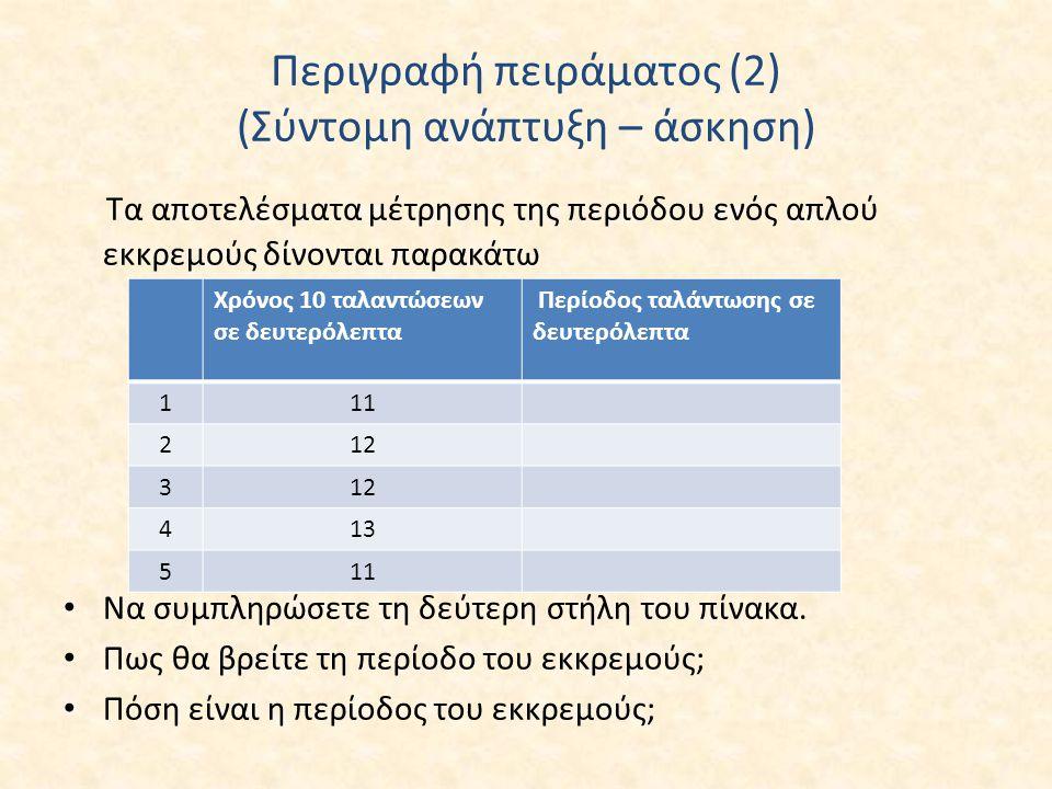 Περιγραφή πειράματος (2) (Σύντομη ανάπτυξη – άσκηση)
