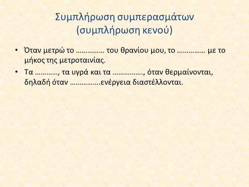 Συμπλήρωση συμπερασμάτων (συμπλήρωση κενού)