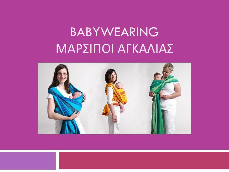 Babywearing Μαρσιποι αγκαλιασ