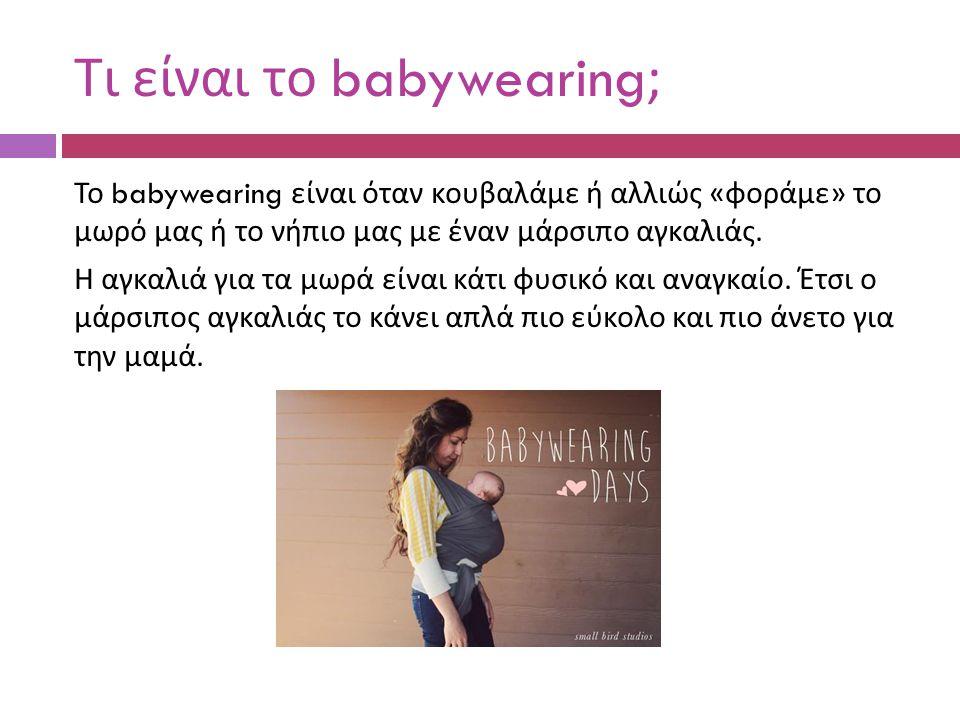 Τι είναι το babywearing;