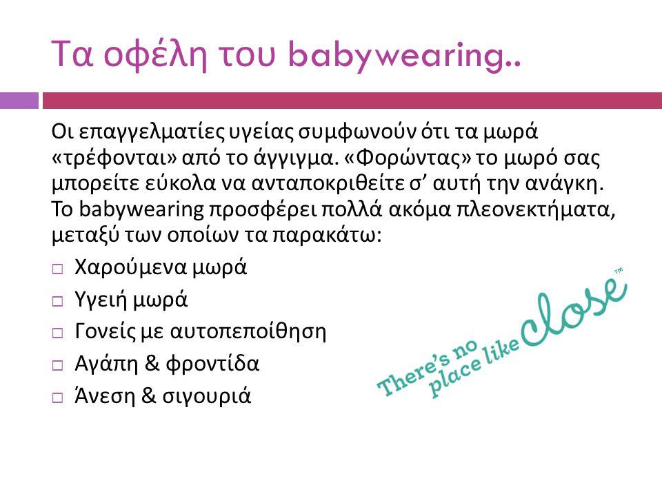 Τα οφέλη του babywearing..