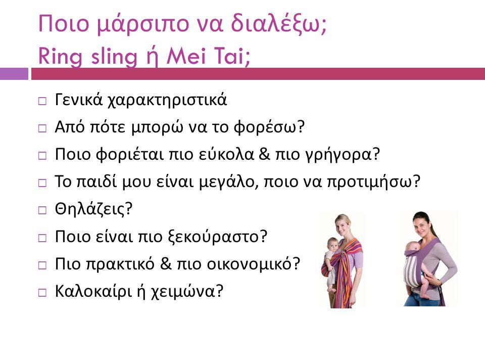Ποιο μάρσιπο να διαλέξω; Ring sling ή Mei Tai;