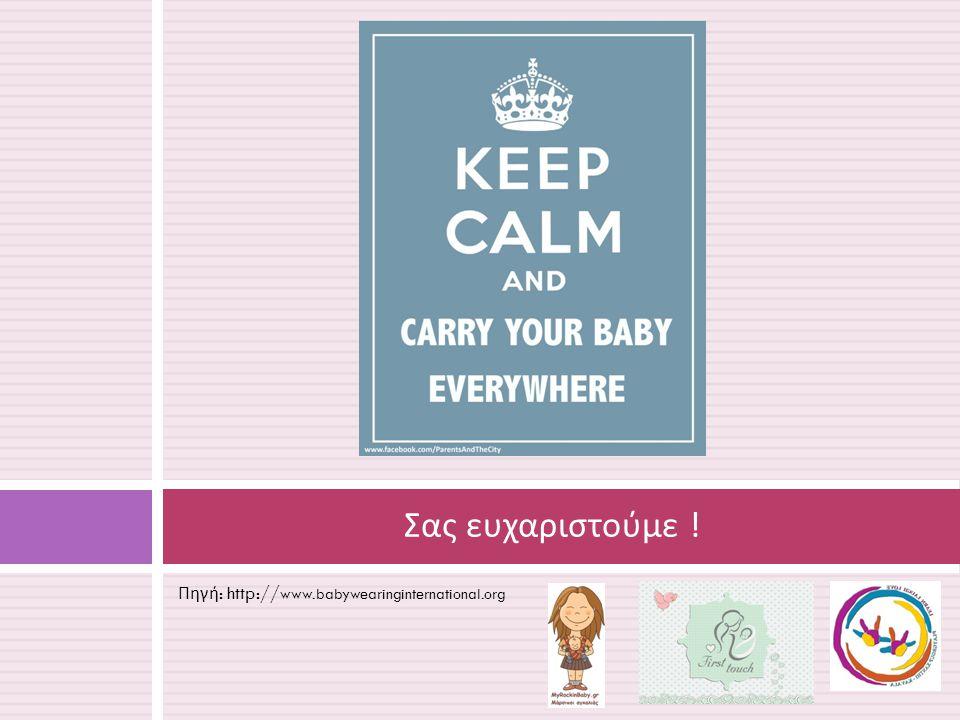 Σας ευχαριστούμε ! Πηγή: http://www.babywearinginternational.org