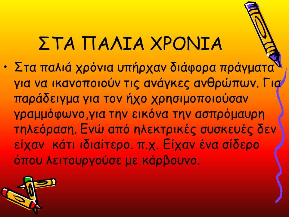 ΣΤΑ ΠΑΛΙΑ ΧΡΟΝΙΑ