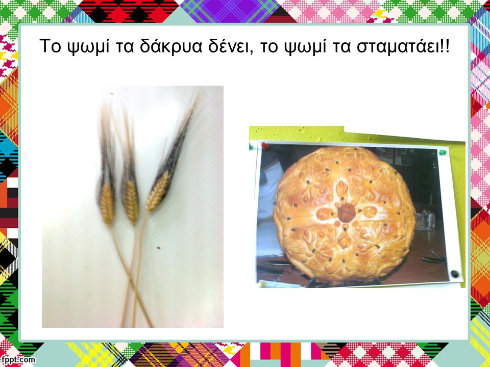 Το ψωμί τα δάκρυα δένει, το ψωμί τα σταματάει!!
