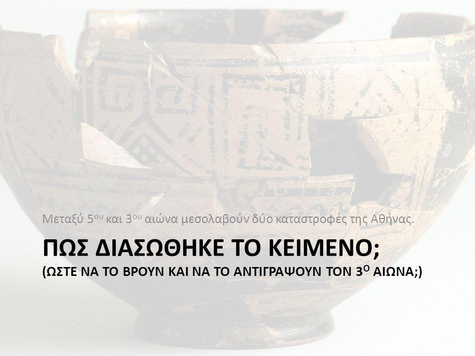 Μεταξύ 5ου και 3ου αιώνα μεσολαβούν δύο καταστροφές της Αθήνας.