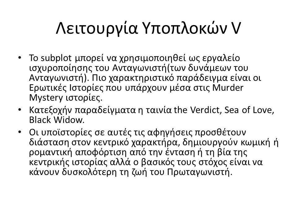 Λειτουργία Υποπλοκών V