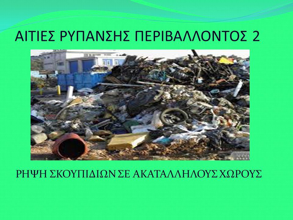 ΑΙΤΙΕΣ ΡΥΠΑΝΣΗΣ ΠΕΡΙΒΑΛΛΟΝΤΟΣ 2