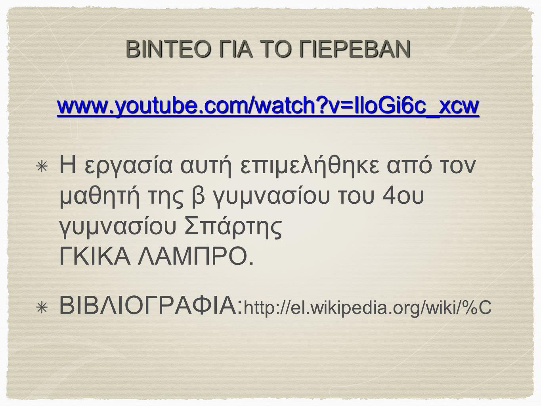 ΒΙΝΤΕΟ ΓΙΑ ΤΟ ΓΙΕΡΕΒΑΝ www.youtube.com/watch v=IloGi6c_xcw