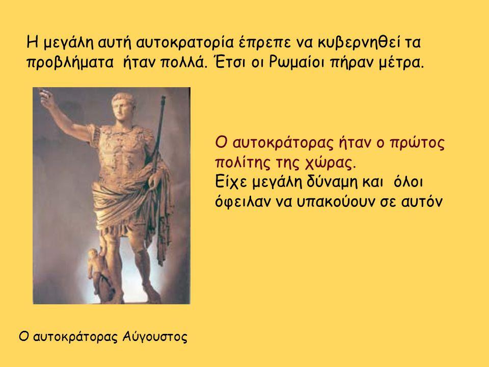 Ο αυτοκράτορας ήταν ο πρώτος πολίτης της χώρας.