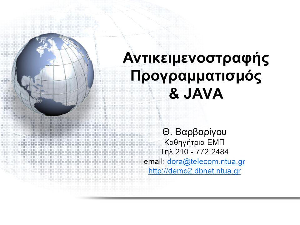 Αντικειμενοστραφής Προγραμματισμός & JAVA