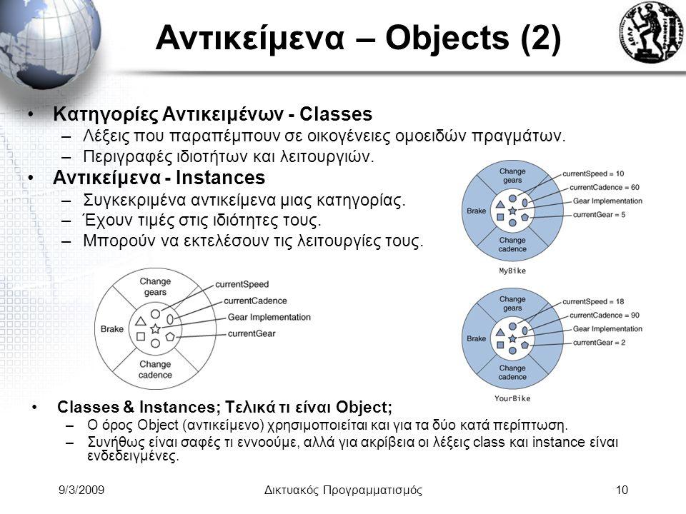 Αντικείμενα – Objects (2)