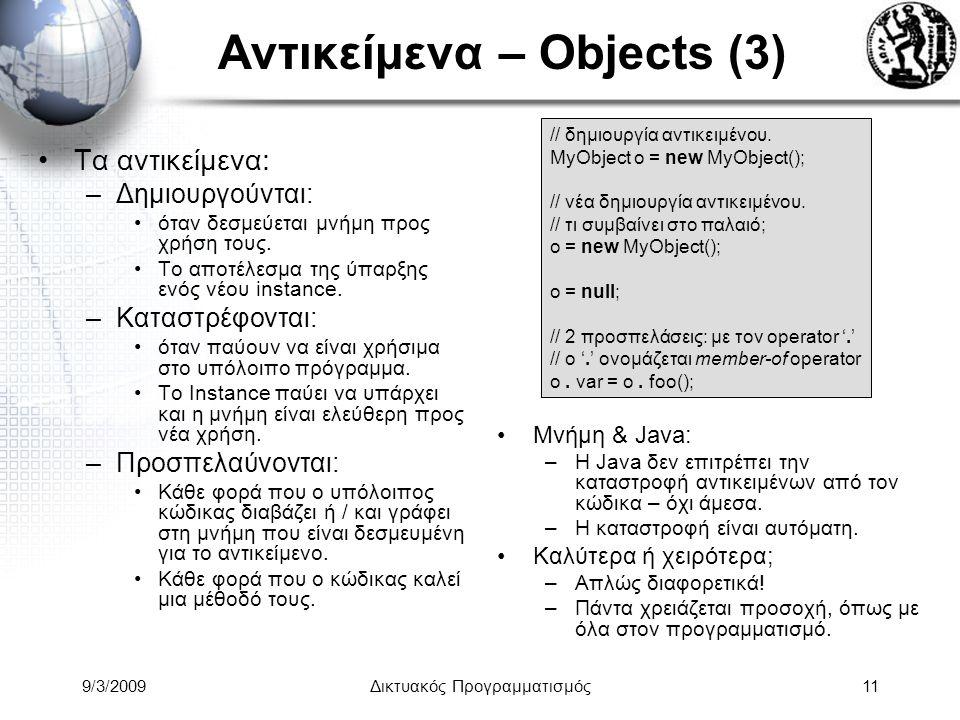 Αντικείμενα – Objects (3)