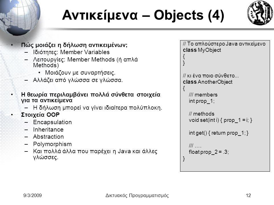 Αντικείμενα – Objects (4)