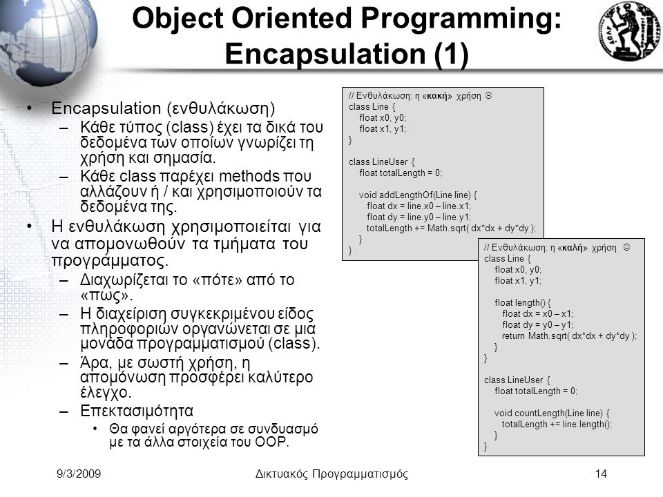 Object Oriented Programming: Encapsulation (1)