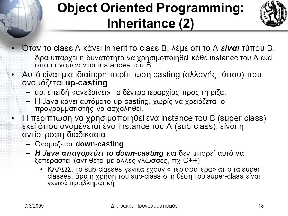 Object Oriented Programming: Inheritance (2)
