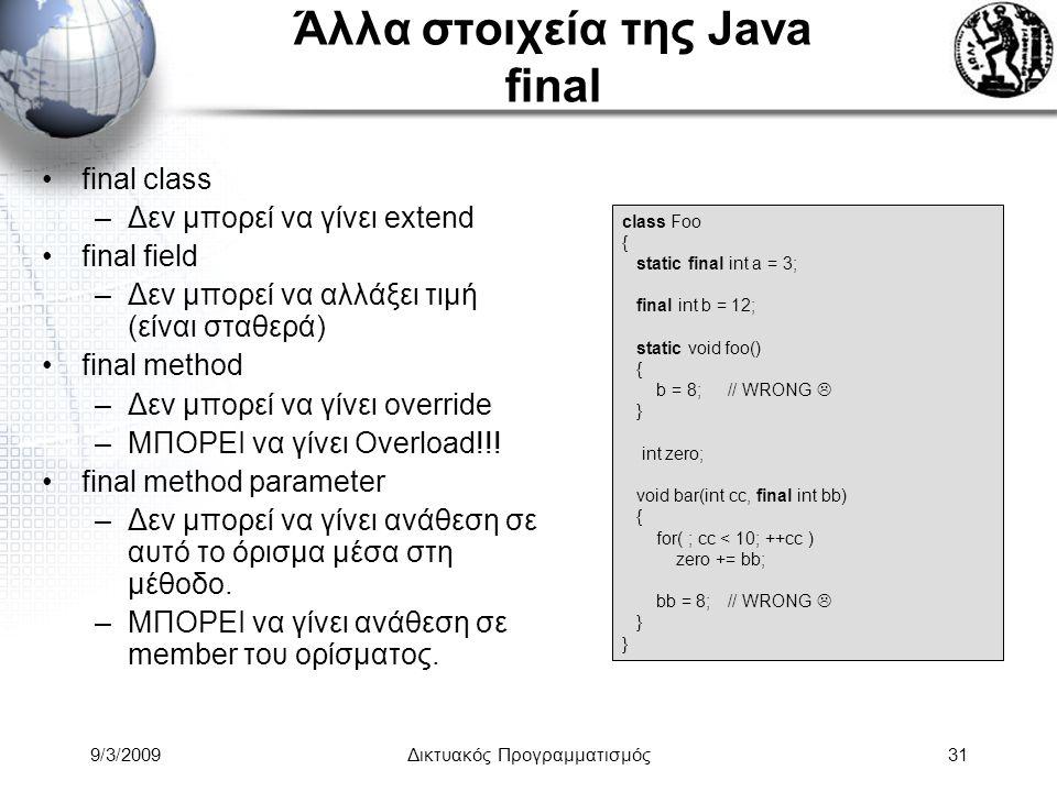 Άλλα στοιχεία της Java final