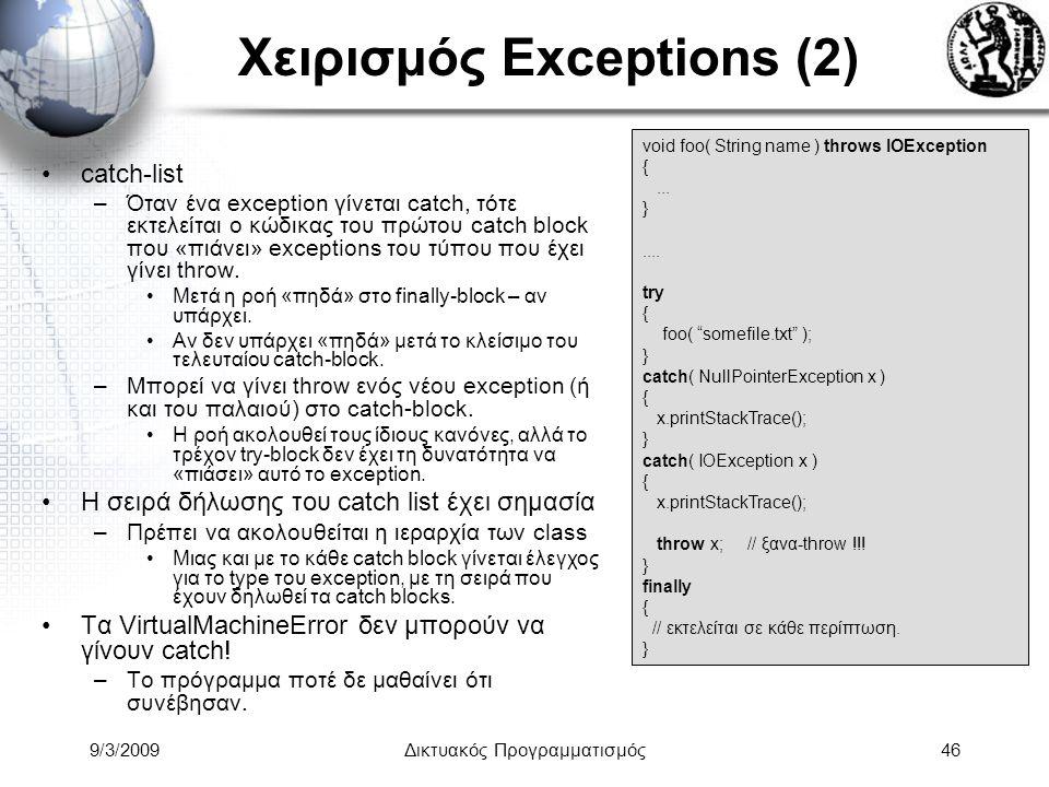 Χειρισμός Exceptions (2)