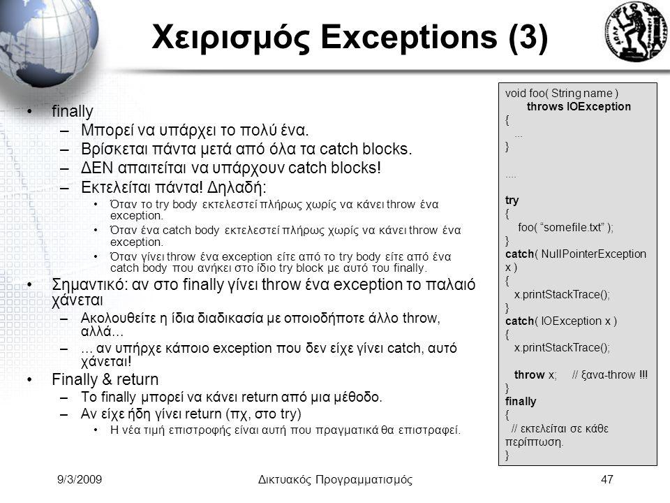 Χειρισμός Exceptions (3)