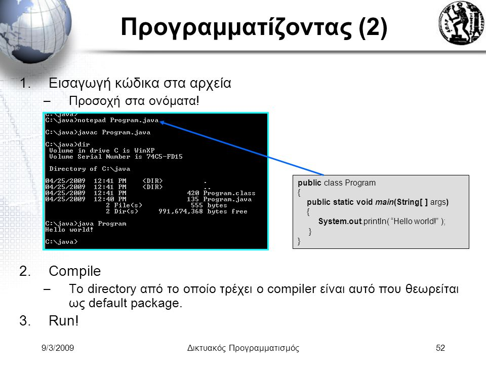 Δικτυακός Προγραμματισμός