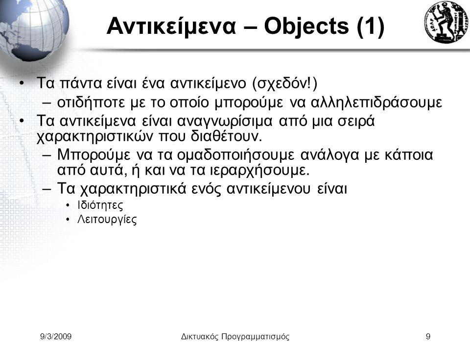 Αντικείμενα – Objects (1)