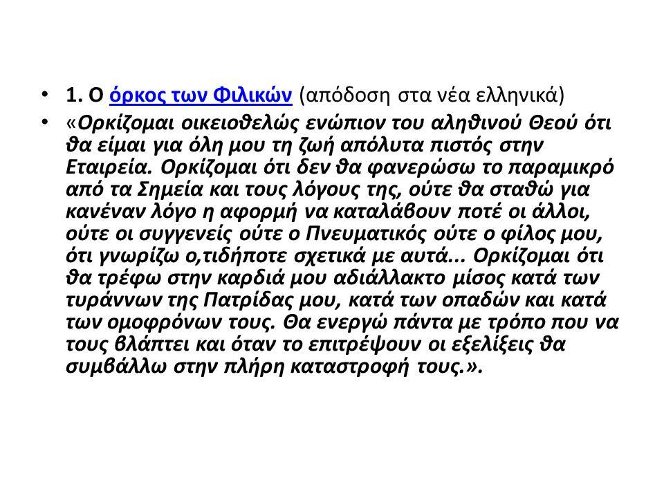 1. Ο όρκος των Φιλικών (απόδοση στα νέα ελληνικά)