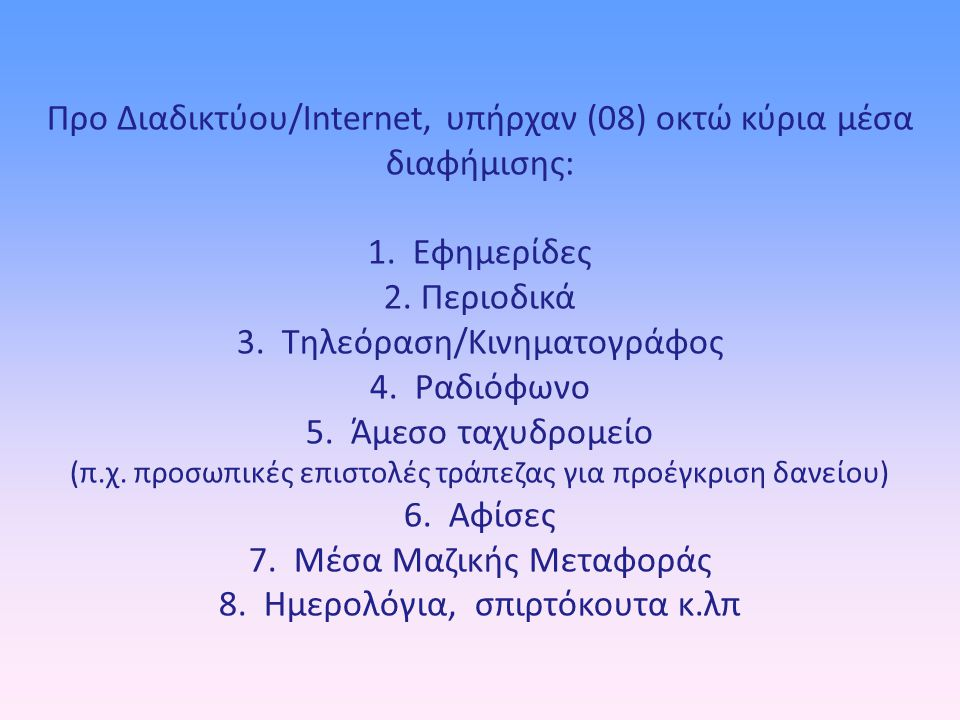 Προ Διαδικτύου/Internet, υπήρχαν (08) οκτώ κύρια μέσα διαφήμισης: 1