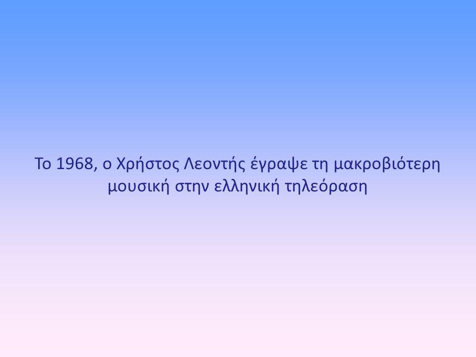 Το 1968, ο Χρήστος Λεοντής έγραψε τη μακροβιότερη μουσική στην ελληνική τηλεόραση