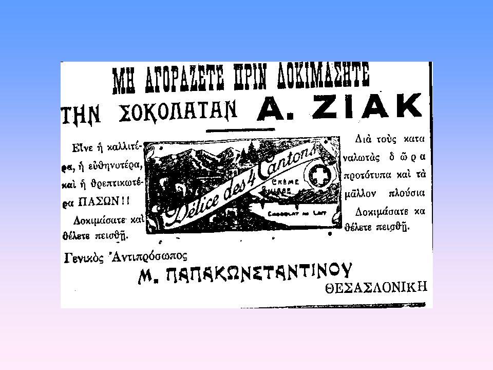 ΜΑΚΕΔΟΝΙΑ 15 Μαΐου 1912 43 43