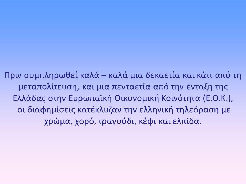 Πριν συμπληρωθεί καλά – καλά μια δεκαετία και κάτι από τη μεταπολίτευση, και μια πενταετία από την ένταξη της Ελλάδας στην Ευρωπαϊκή Οικονομική Κοινότητα (Ε.Ο.Κ.), οι διαφημίσεις κατέκλυζαν την ελληνική τηλεόραση με χρώμα, χορό, τραγούδι, κέφι και ελπίδα.
