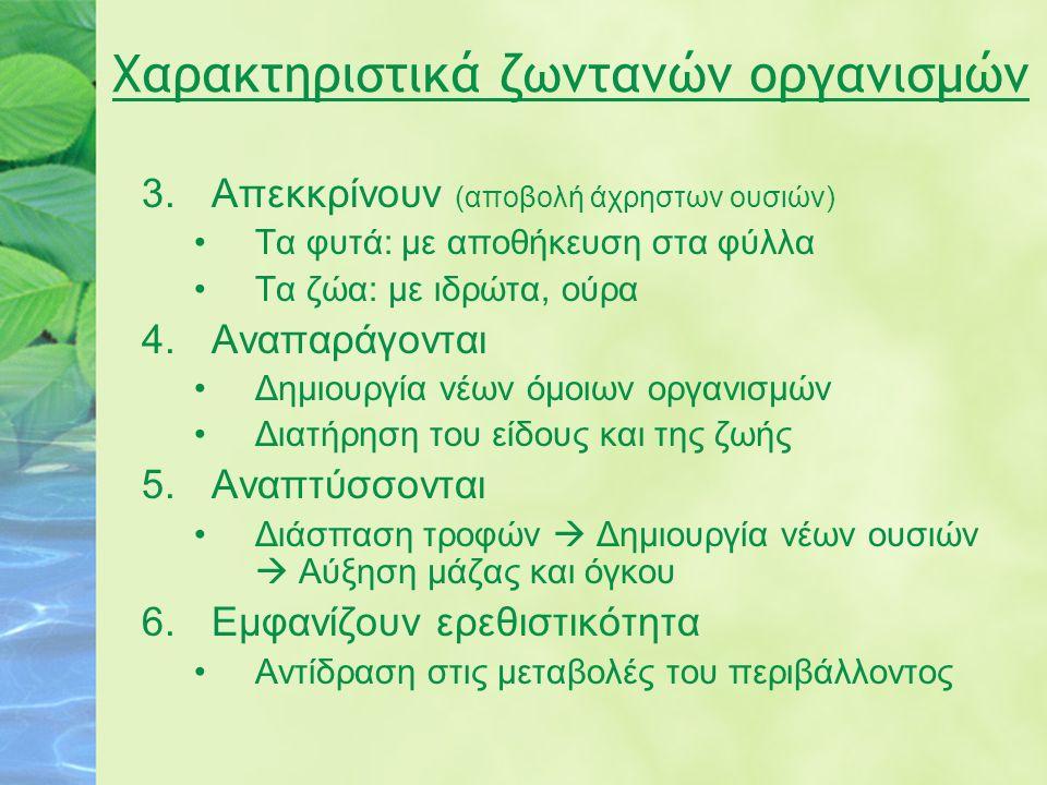 Χαρακτηριστικά ζωντανών οργανισμών