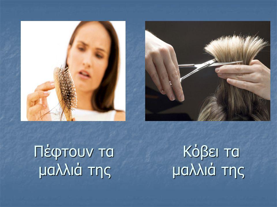 Πέφτουν τα Κόβει τα μαλλιά της μαλλιά της