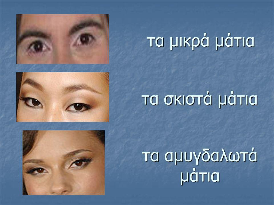 τα μικρά μάτια τα σκιστά μάτια τα αμυγδαλωτά μάτια