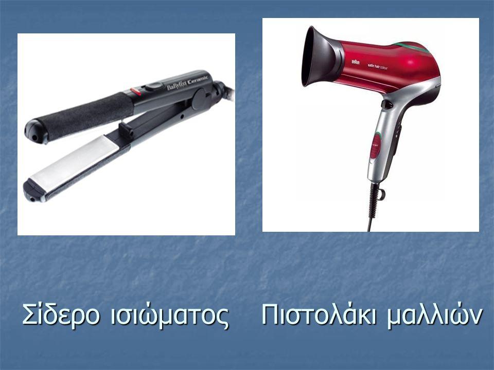 Σίδερο ισιώματος Πιστολάκι μαλλιών