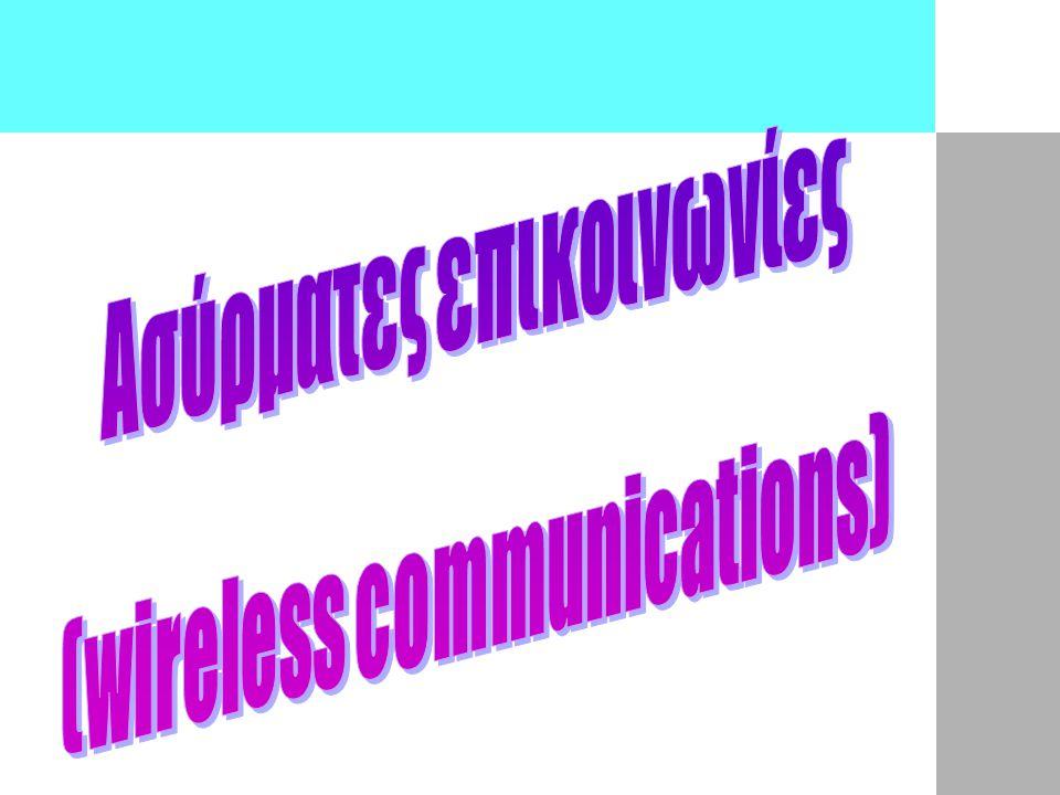 Ασύρματες επικοινωνίες (wireless communications)