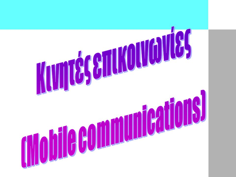 (Mobile communications)
