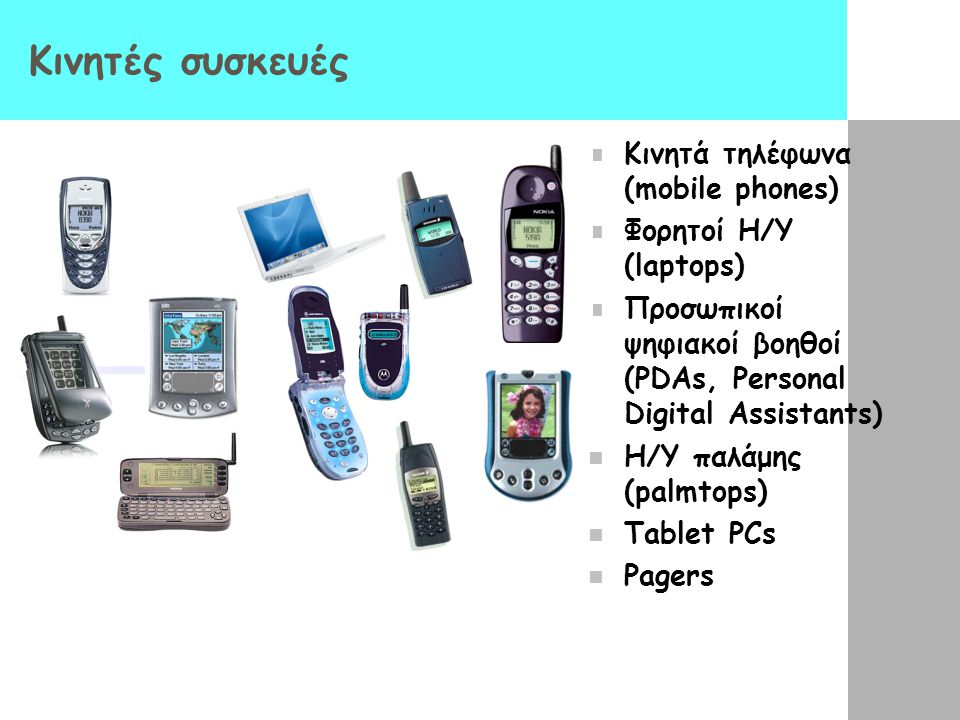 Κινητές συσκευές Κινητά τηλέφωνα (mobile phones) Φορητοί Η/Υ (laptops)