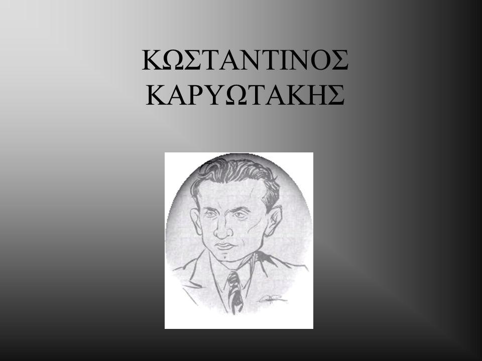 ΚΩΣΤΑΝΤΙΝΟΣ ΚΑΡΥΩΤΑΚΗΣ