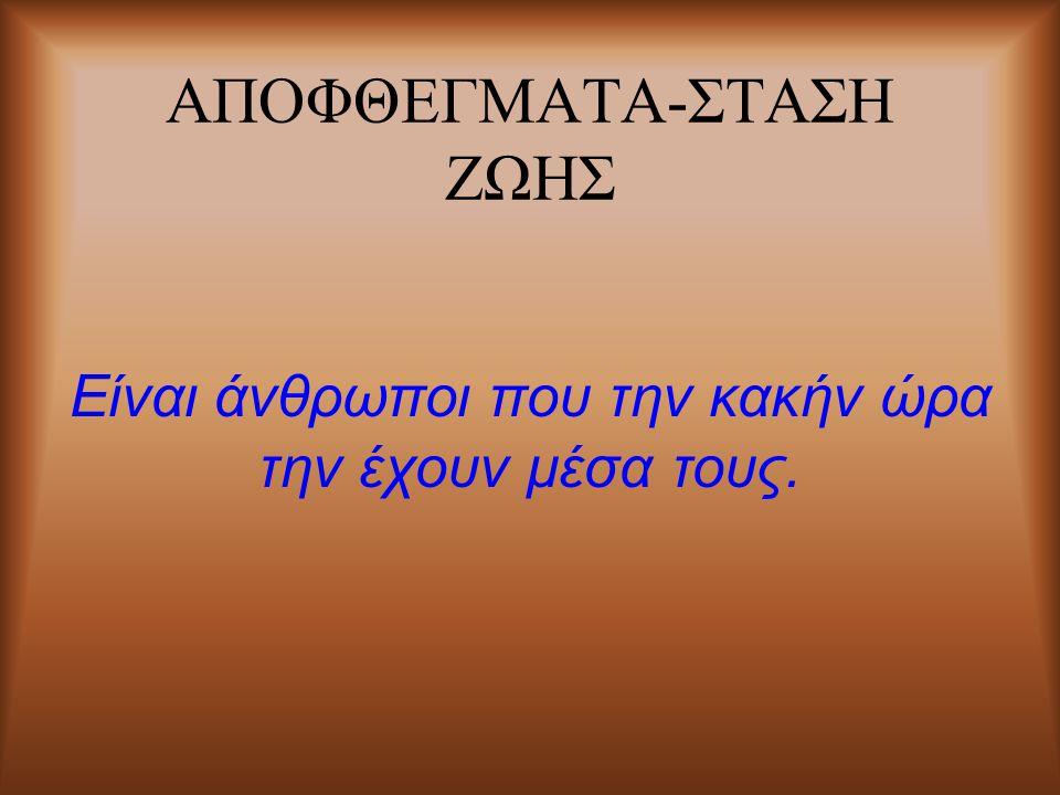 ΑΠΟΦΘΕΓΜΑΤΑ-ΣΤΑΣΗ ΖΩΗΣ