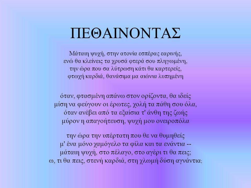 ΠΕΘΑΙΝΟΝΤΑΣ