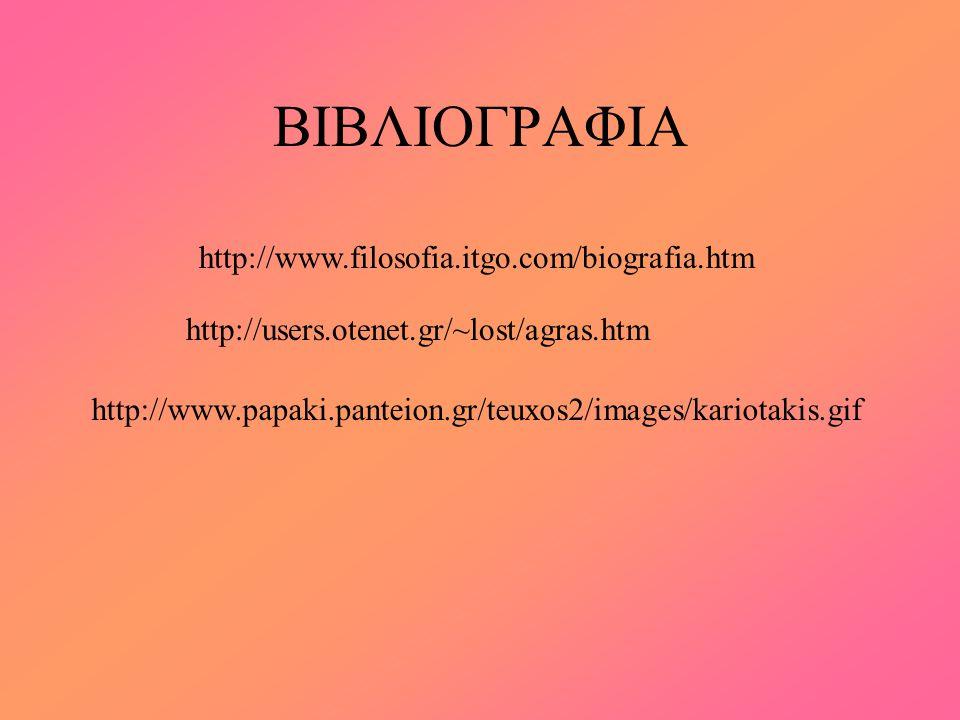 ΒΙΒΛΙΟΓΡΑΦΙΑ http://www.filosofia.itgo.com/biografia.htm