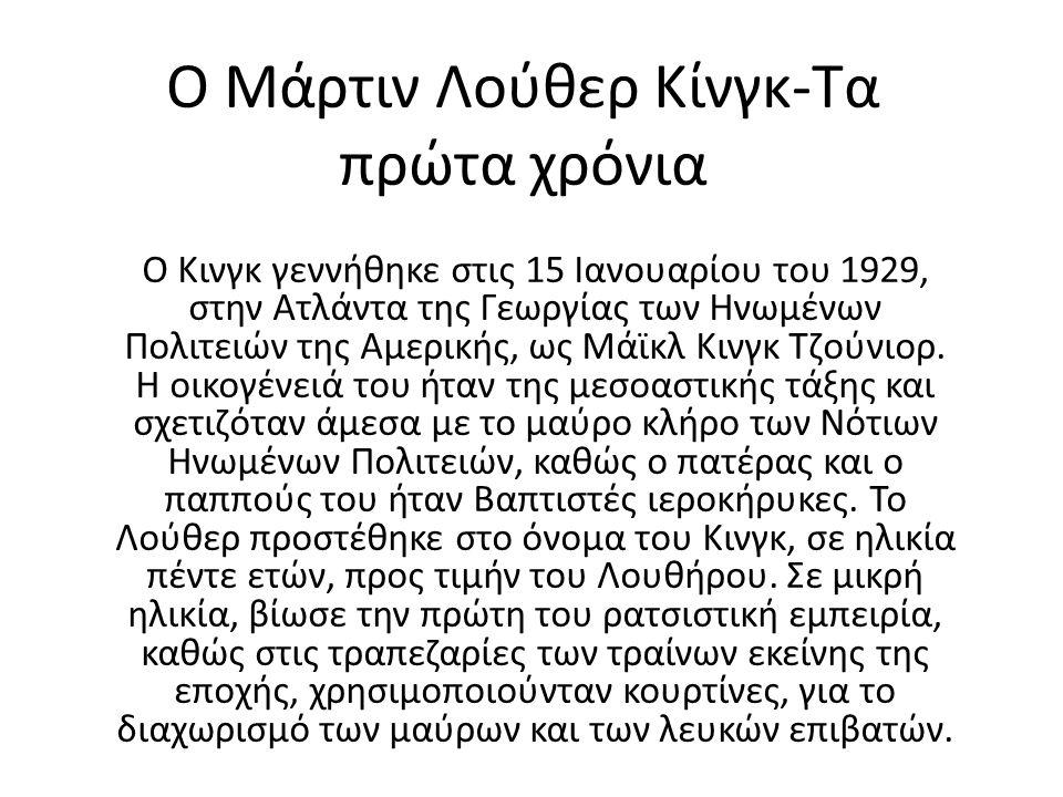 Ο Μάρτιν Λούθερ Κίνγκ-Τα πρώτα χρόνια