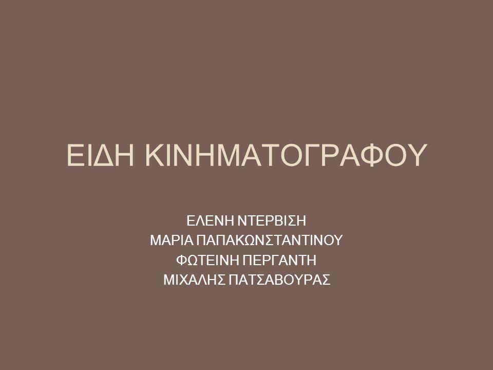 ΜΑΡΙΑ ΠΑΠΑΚΩΝΣΤΑΝΤΙΝΟΥ