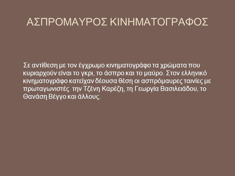 ΑΣΠΡΟΜΑΥΡΟΣ ΚΙΝΗΜΑΤΟΓΡΑΦΟΣ
