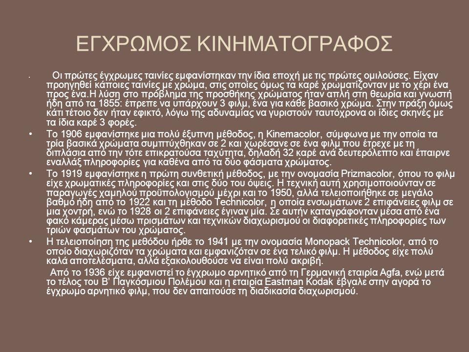 ΕΓΧΡΩΜΟΣ ΚΙΝΗΜΑΤΟΓΡΑΦΟΣ